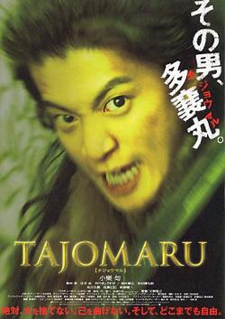 01_Tajomaru_poster