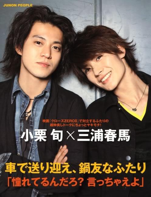 shun oguri and haruma miura dating