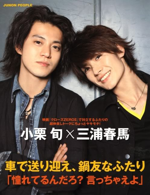 01_oguri shun + haruma miura