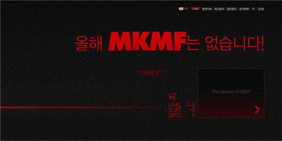 "Teaser image saying ""There is no MKMF this year"" [Mnet]"